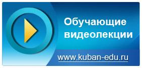 http://kuban-edu.ru/